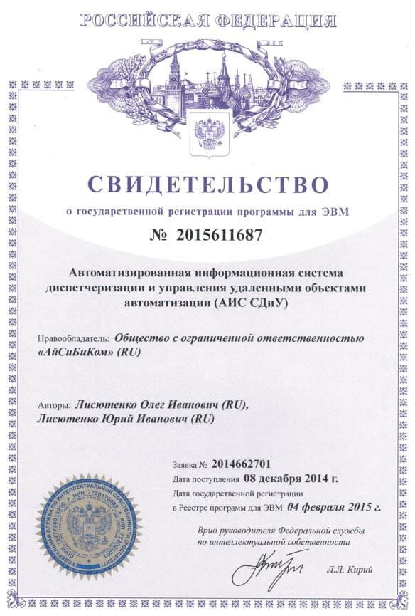 сивдетельство о регистрации права на СДиУ