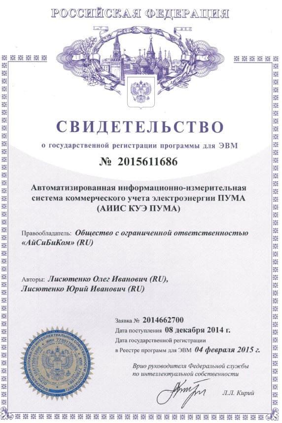свидетельство о регистрации права на АИИС КУЭ ПУМА