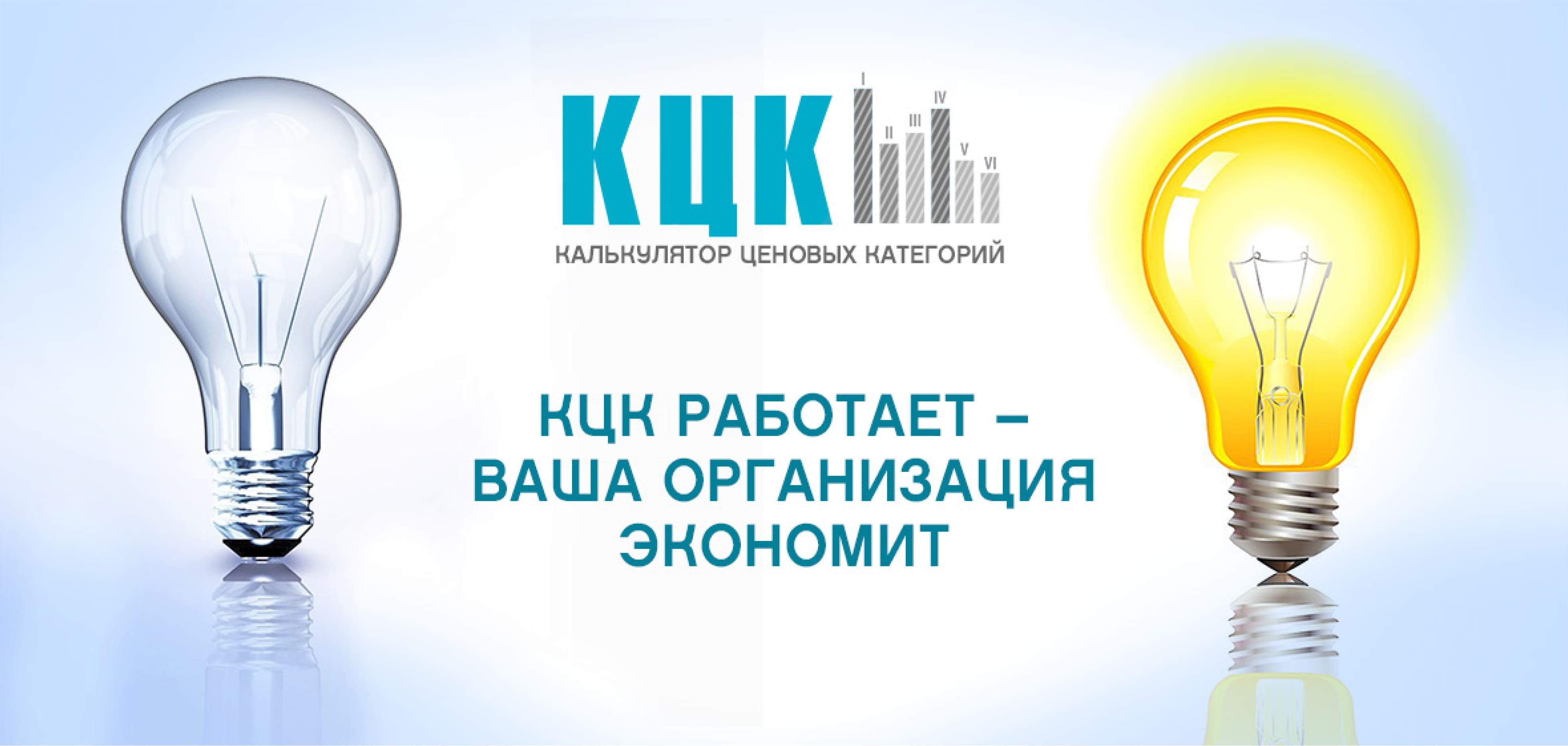 Калькулятор ценовых категорий (КЦК)